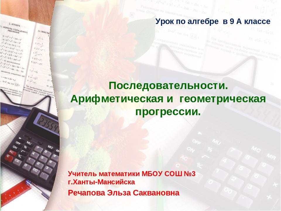 Урок по алгебре в 9 А классе Учитель математики МБОУ СОШ №3 г.Ханты-Мансийска...