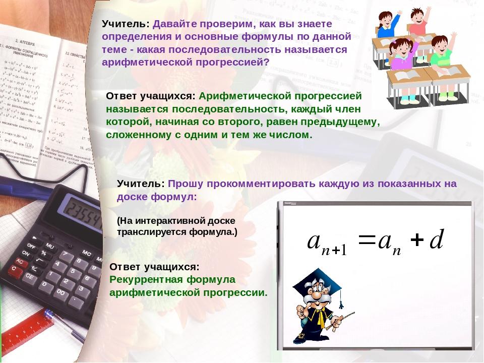 Учитель: Давайте проверим, как вы знаете определения и основные формулы по да...