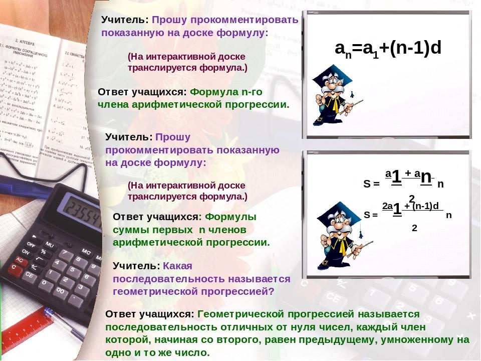 an=a1+(n-1)d S = a1 + an n 2 S = 2a1 + (n-1)d n 2 Учитель: Прошу прокомментир...
