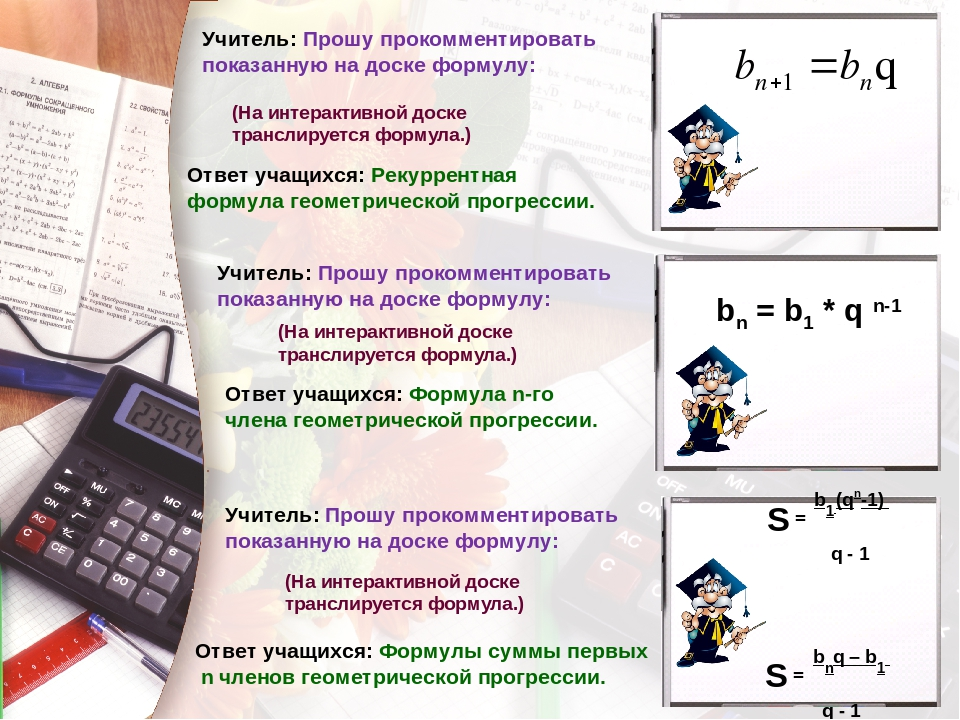 Учитель: Прошу прокомментировать показанную на доске формулу: Ответ учащихся:...