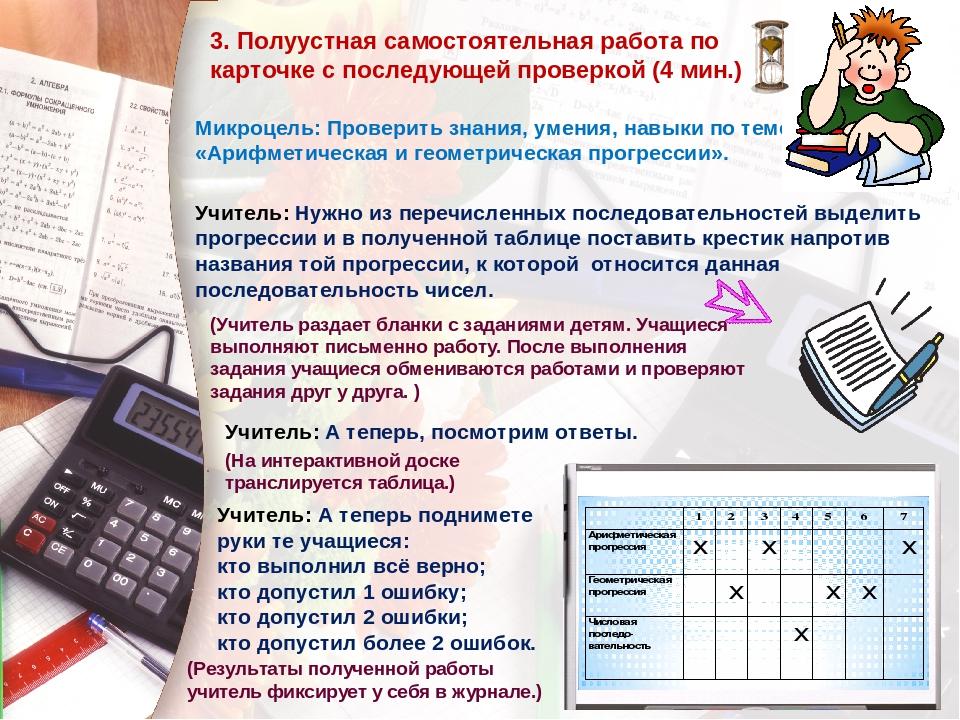 Микроцель: Проверить знания, умения, навыки по теме «Арифметическая и геометр...