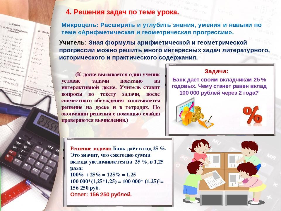 4. Решения задач по теме урока. Учитель: Зная формулы арифметической и геомет...