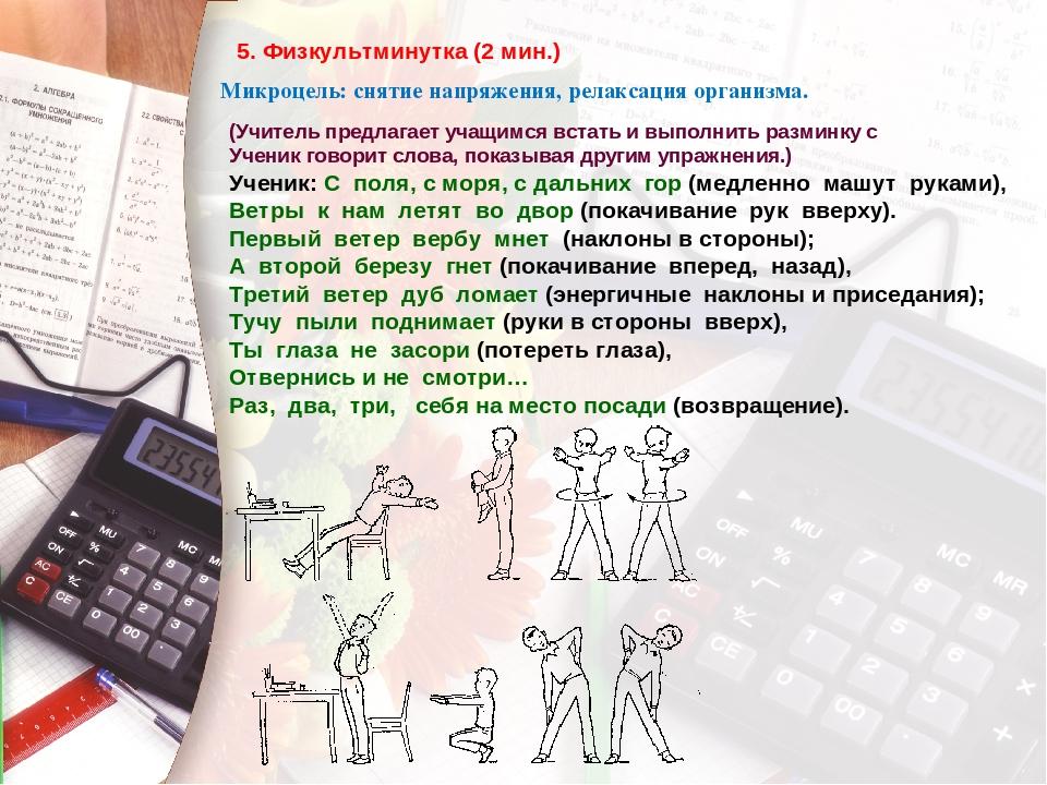 5. Физкультминутка (2 мин.) Микроцель: снятие напряжения, релаксация организм...