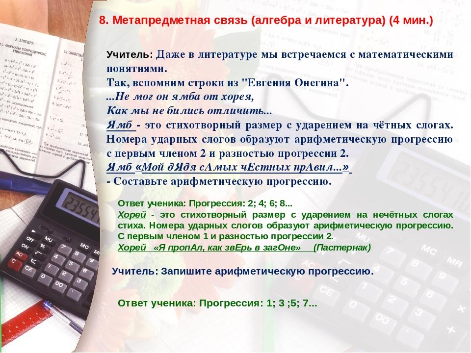 8. Метапредметная связь (алгебра и литература) (4 мин.) Учитель: Даже в литер...