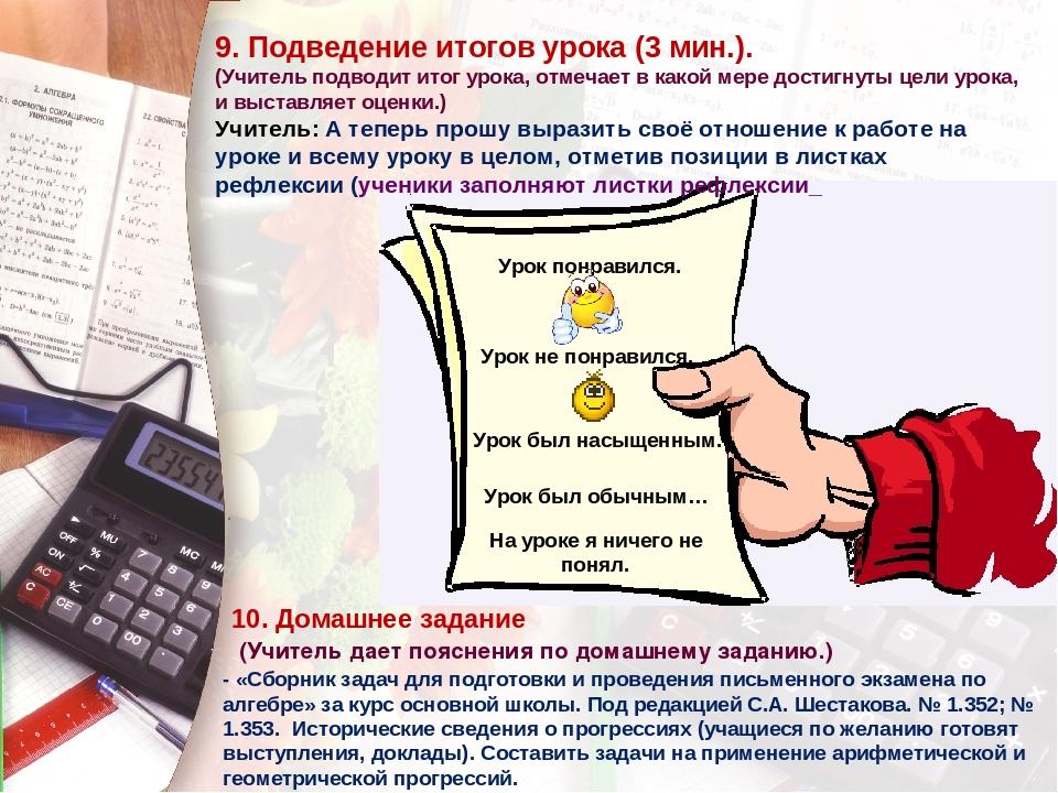 10. Домашнее задание (Учитель дает пояснения по домашнему заданию.) Урок понр...