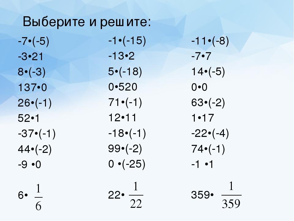Выберите и решите: -7•(-5) -3•21 8•(-3) 137•0 26•(-1) 52•1 -37•(-1) 44•(-2) -...