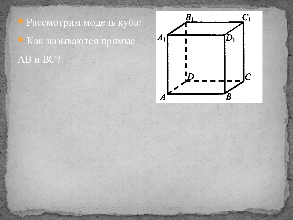 Рассмотрим модель куба: Как называются прямые АВ и ВС?