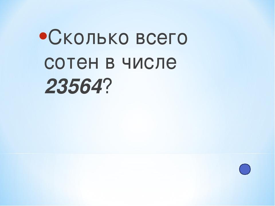 Сколько всего сотен в числе 23564?