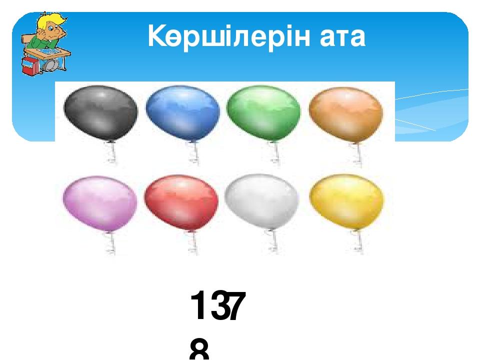Көршілерін ата 7 13 8