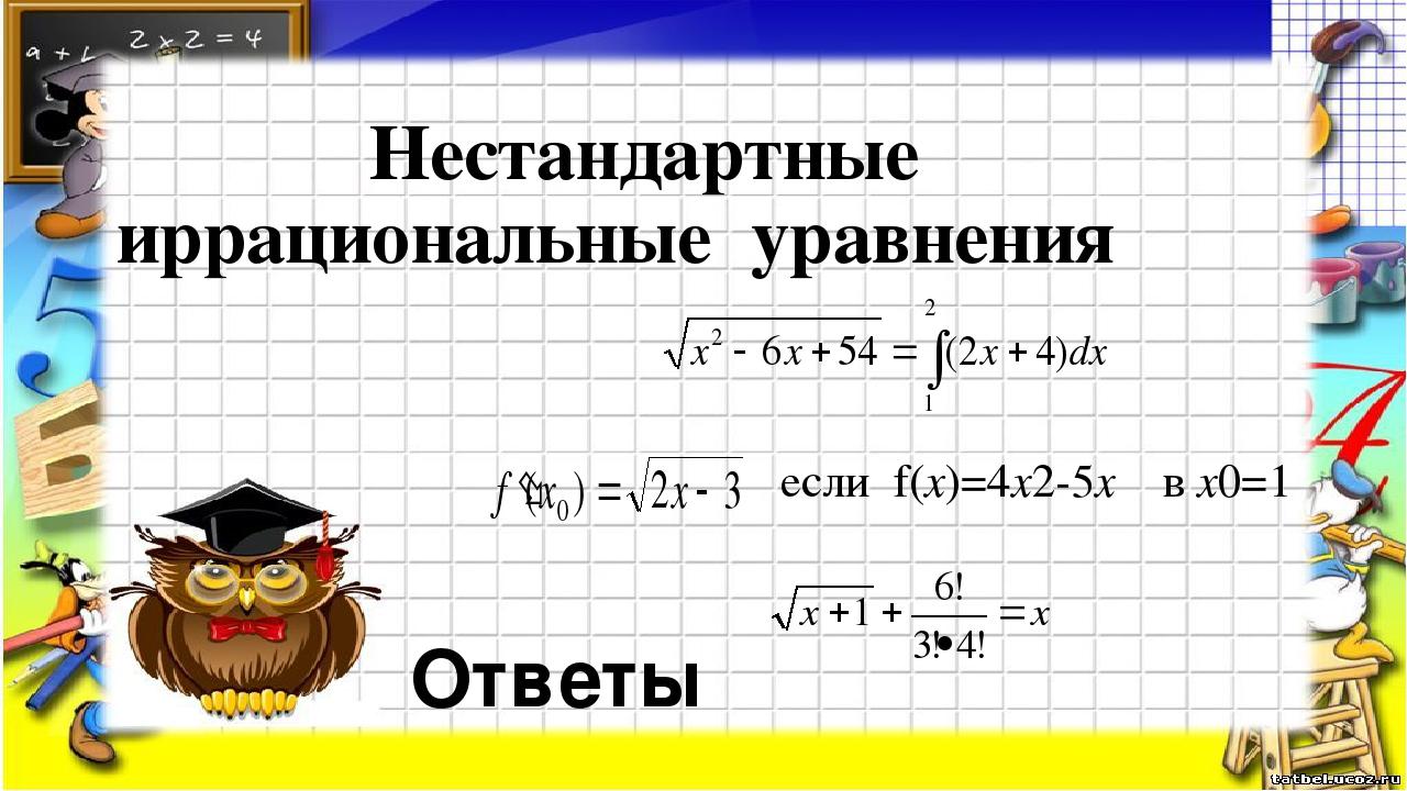 Нестандартные иррациональные уравнения если f(x)=4х2-5х в х0=1 Ответы