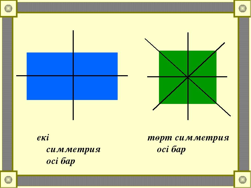 екі симметрия осі бар төрт симметрия осі бар