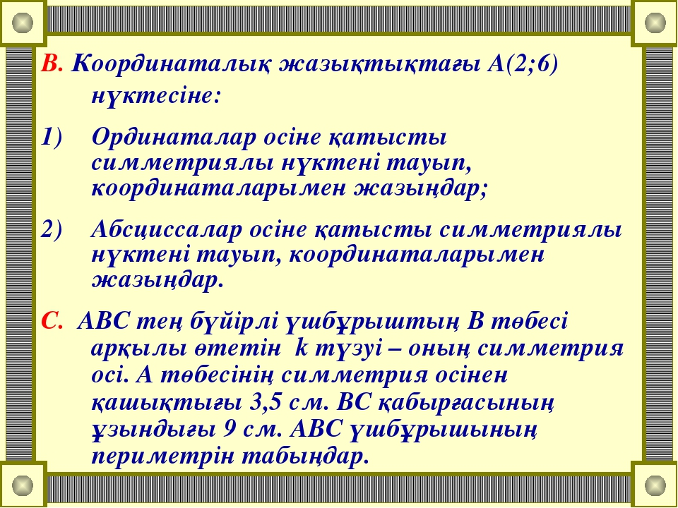 В. Координаталық жазықтықтағы А(2;6) нүктесіне: Ординаталар осіне қатысты сим...
