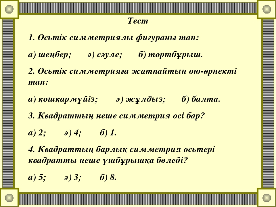Тест Осьтік симметриялы фигураны тап: а) шеңбер; ә) сәуле; б) төртбұрыш. Осьт...