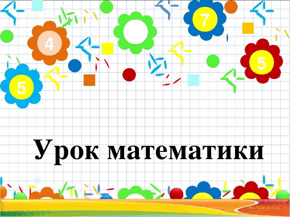 Урок математики 2 4 5 7 5