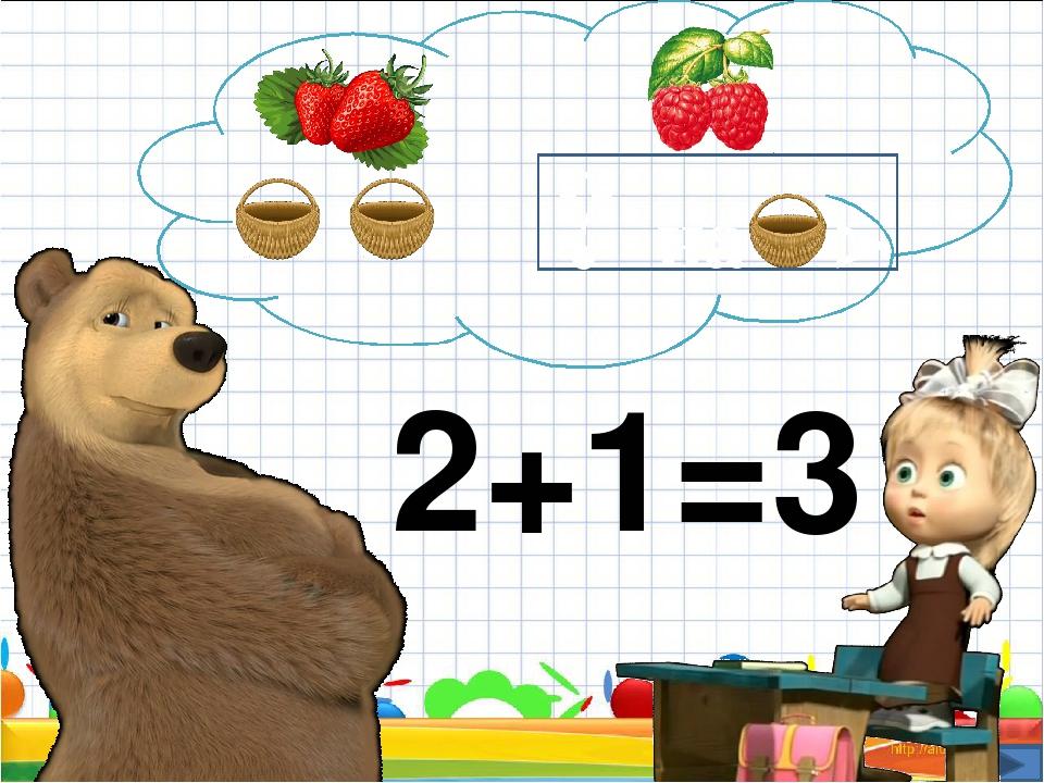 2+1=3 ? на >