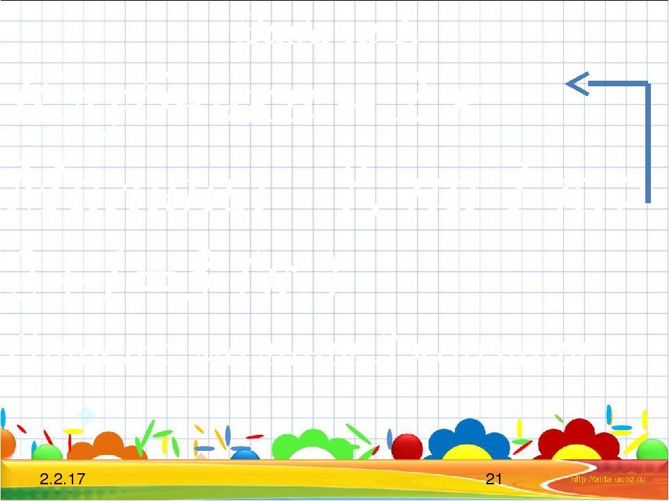Клубники – 2 к. Малины - ?, на 1 к.> 2+1=3 (к.) Ответ: малины 3 корзины. Зада...