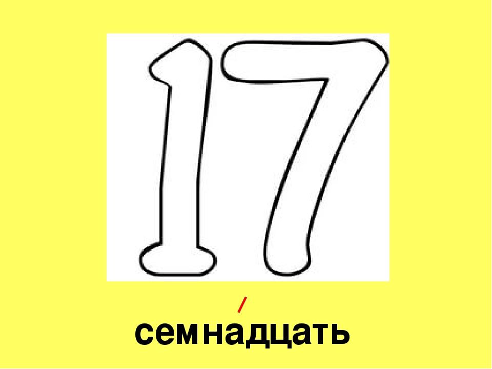 семнадцать