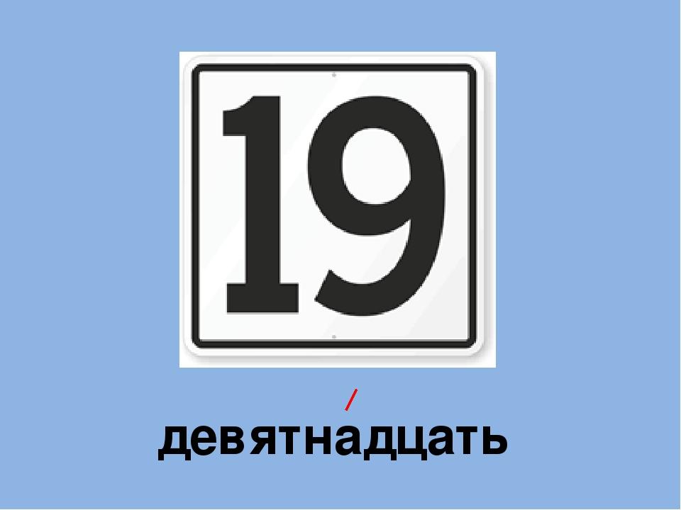 девятнадцать