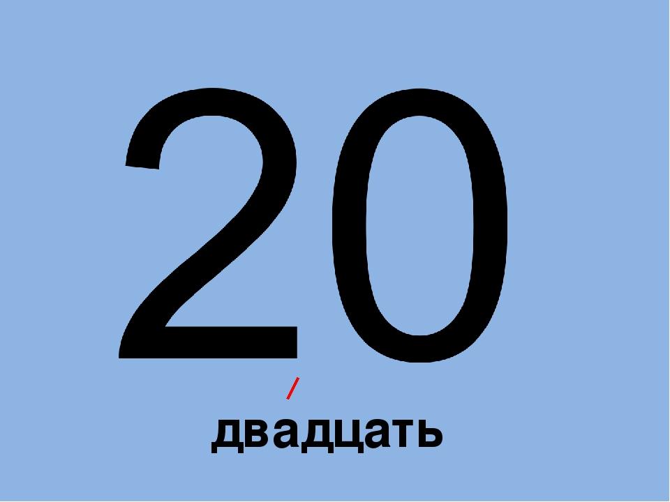 двадцать