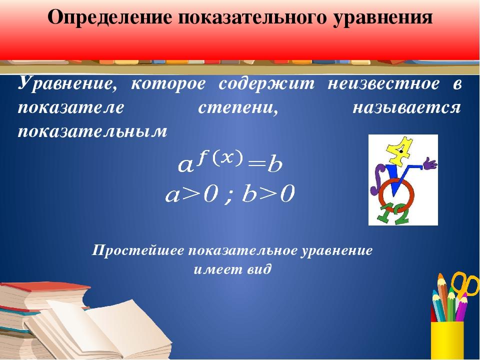 Определение показательного уравнения Уравнение, которое содержит неизвестное...