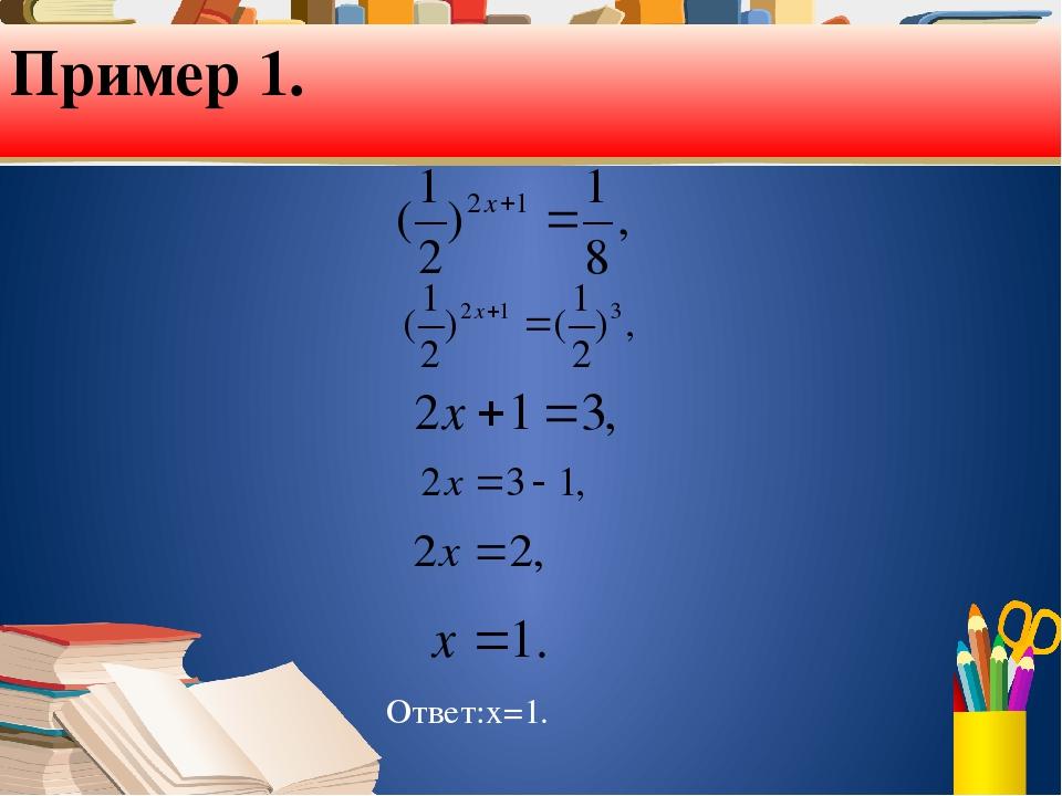 Ответ:х=1. Пример 1.
