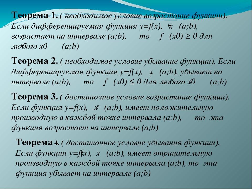 Теорема 1. ( необходимое условие возрастание функции). Если дифференцируемая...