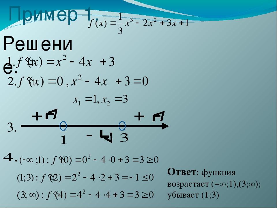 Пример 1. Решение. Ответ: функция возрастает (−∞;1),(3;∞); убывает (1;3)