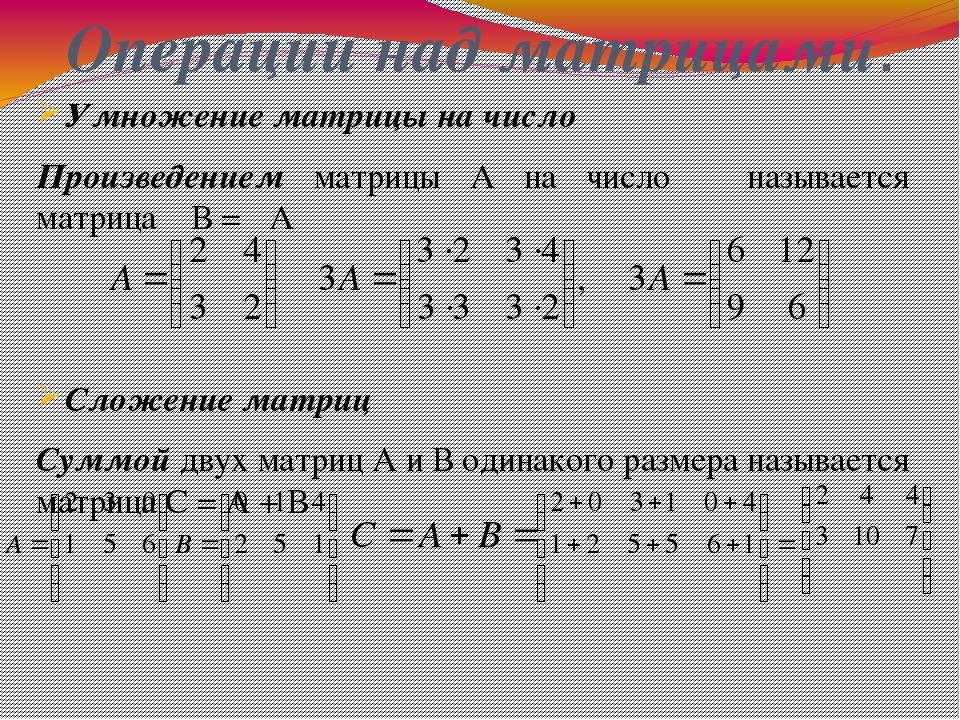 Операции над матрицами. Умножение матрицы на число Произведением матрицы А на...