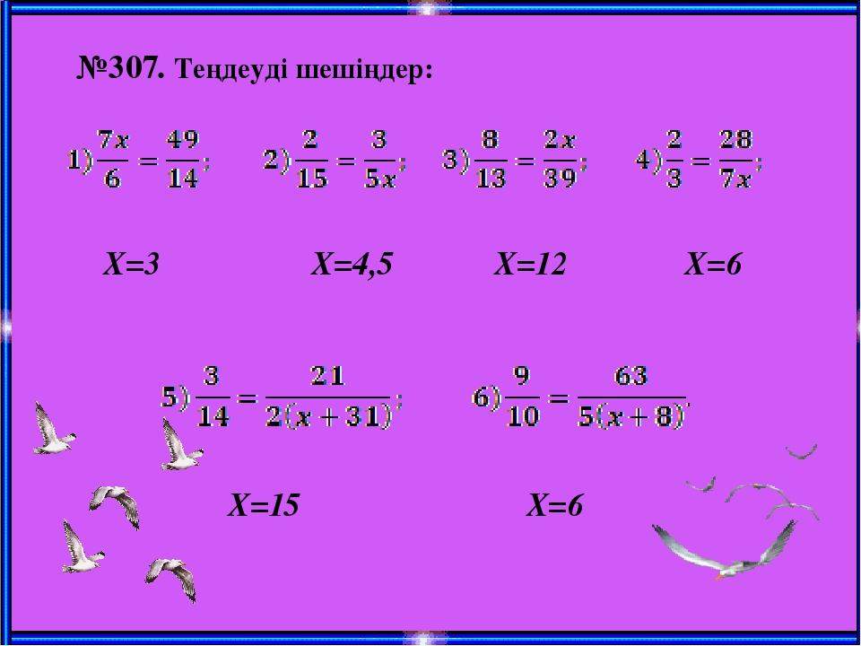 №307. Теңдеуді шешіңдер: Х=3 Х=4,5 Х=12 Х=6 Х=15 Х=6