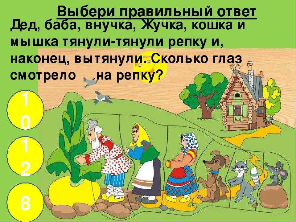 Выбери правильный ответ 4 5 6 Два щенка-баловника Бегают, резвятся, К шалуниш...