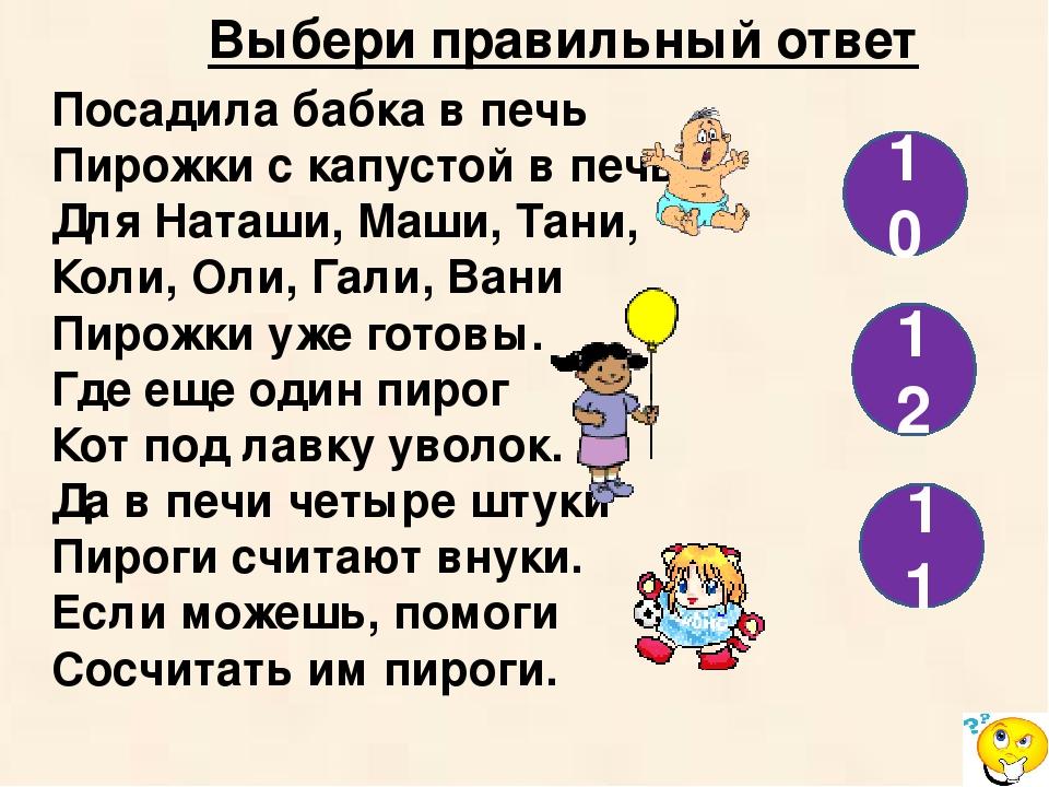 1. Линия, которую нельзя свернуть. 2. Оценка плохого ученика. 3. Часть прямой...