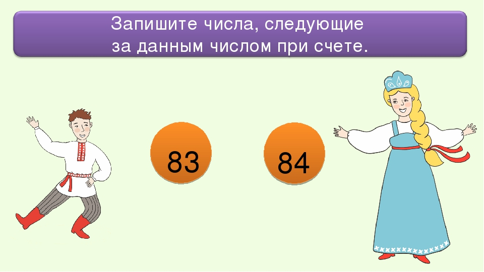 84 83