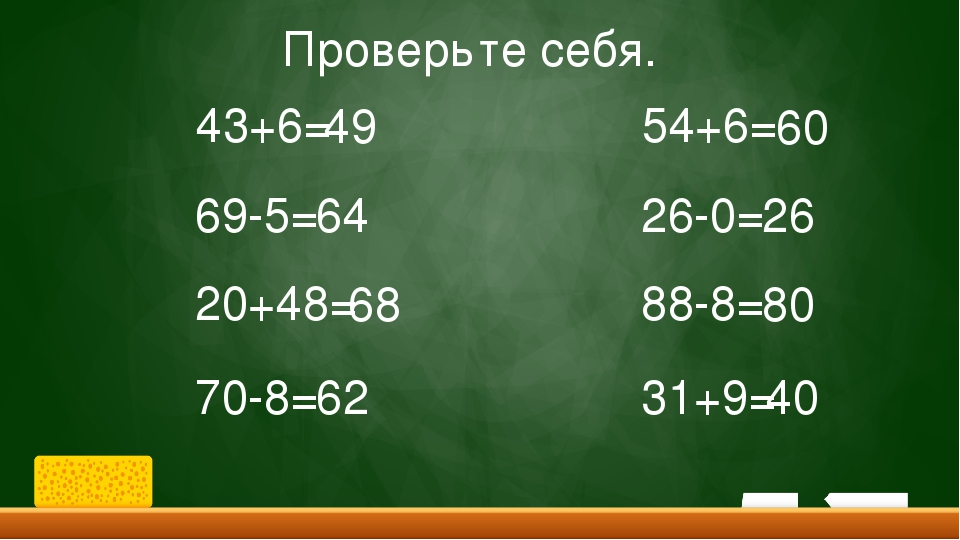 Проверьте себя. 54+6= 26-0= 88-8= 31+9= 49 64 68 62 60 26 80 40 43+6= 69-5= 2...