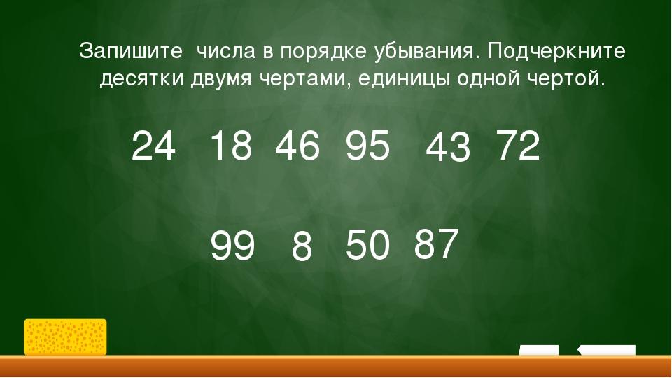 Запишите числа в порядке убывания. Подчеркните десятки двумя чертами, единицы...