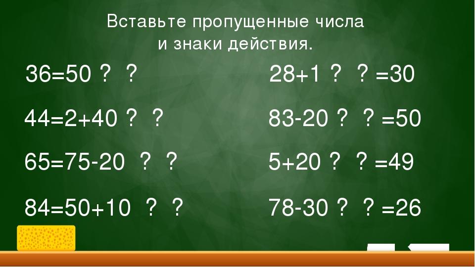 Вставьте пропущенные числа и знаки действия. 36=50 ? ? 44=2+40 ? ? 65=75-20 ?...