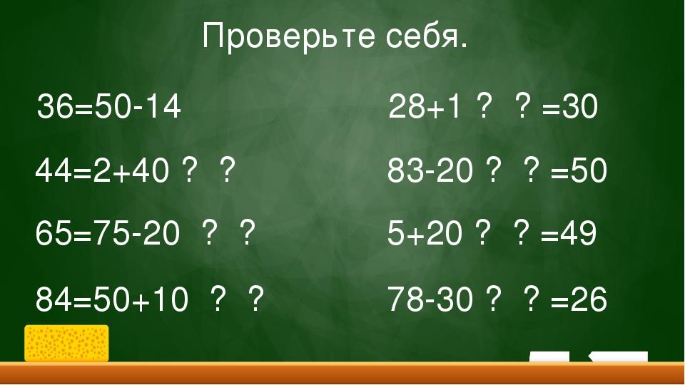 36=50-14 44=2+40 ? ? 65=75-20 ? ? 84=50+10 ? ? 28+1 ? ? =30 83-20 ? ? =50 5+2...