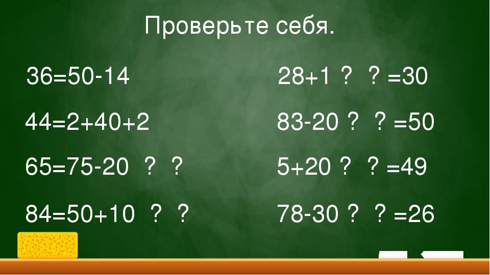36=50-14 44=2+40+2 65=75-20 ? ? 84=50+10 ? ? 28+1 ? ? =30 83-20 ? ? =50 5+20...