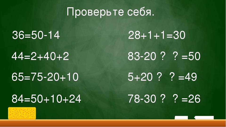 36=50-14 44=2+40+2 65=75-20+10 84=50+10+24 28+1+1=30 83-20 ? ? =50 5+20 ? ? =...