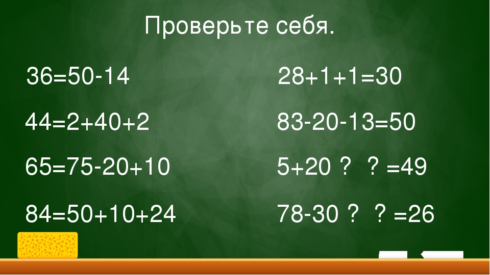 36=50-14 44=2+40+2 65=75-20+10 84=50+10+24 28+1+1=30 83-20-13=50 5+20 ? ? =49...