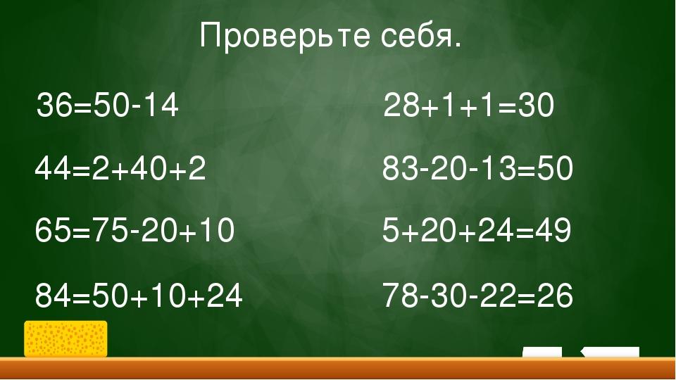 36=50-14 44=2+40+2 65=75-20+10 84=50+10+24 28+1+1=30 83-20-13=50 5+20+24=49 7...