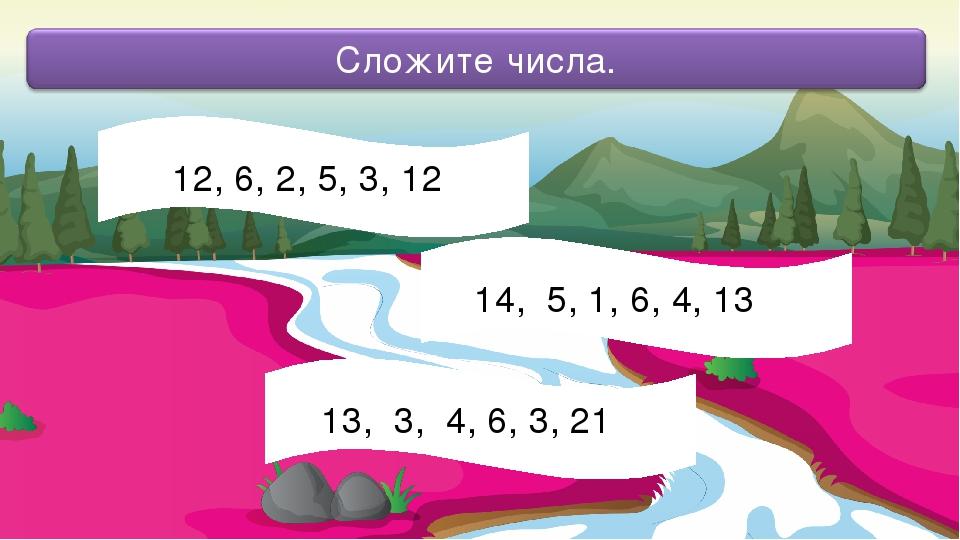 12, 6, 2, 5, 3, 12 14, 5, 1, 6, 4, 13 13, 3, 4, 6, 3, 21