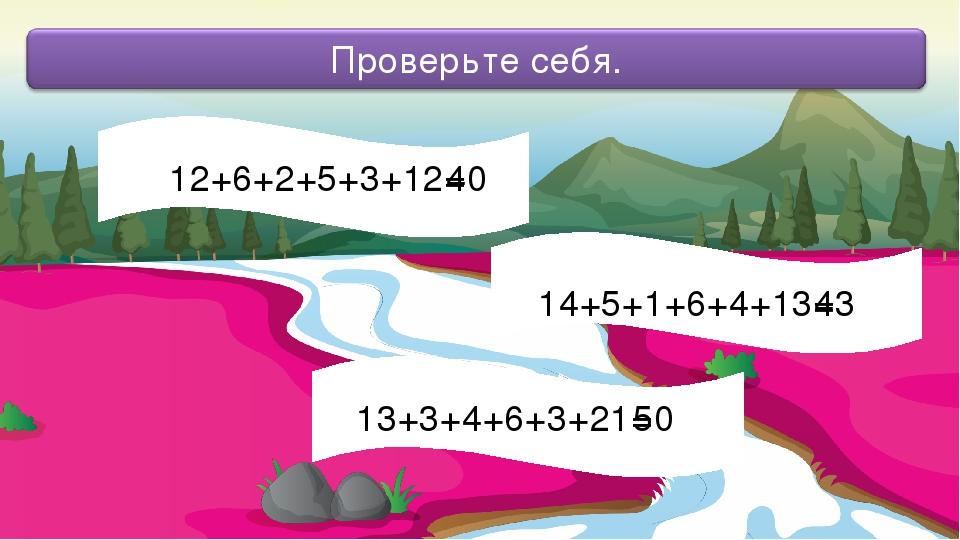 12+6+2+5+3+12= 14+5+1+6+4+13= 13+3+4+6+3+21= 40 43 50