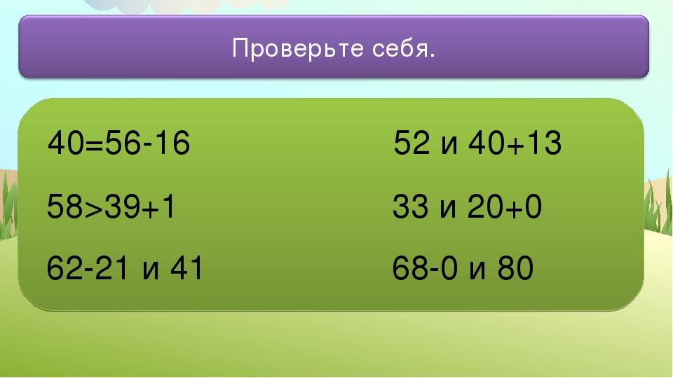 40=56-16 58>39+1 62-21 и 41 52 и 40+13 33 и 20+0 68-0 и 80