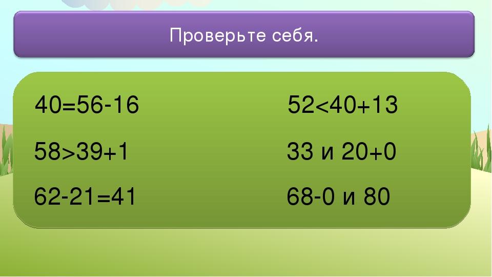40=56-16 58>39+1 62-21=41 52