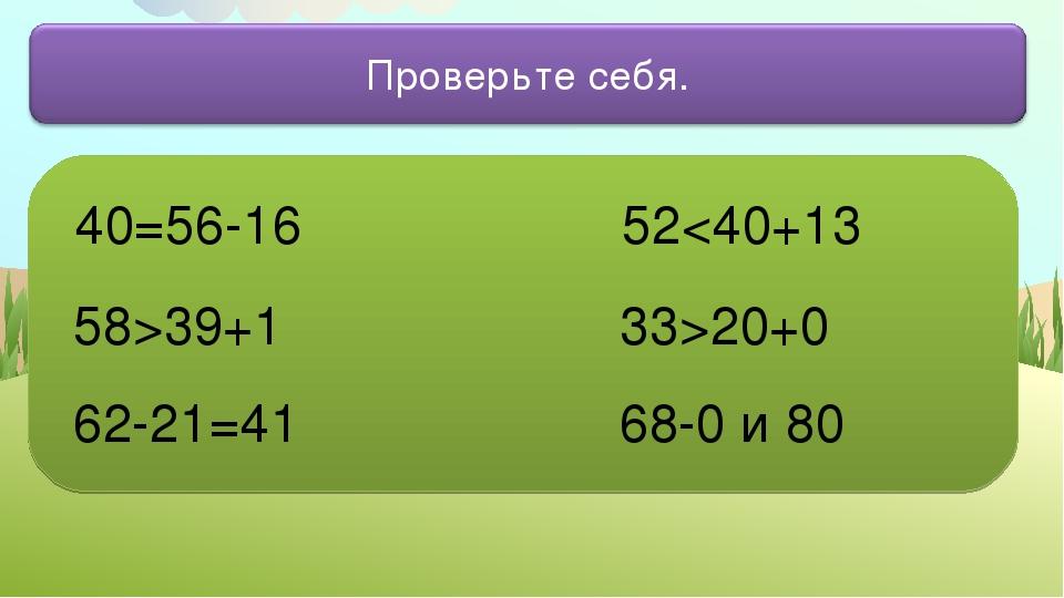 40=56-16 58>39+1 62-21=41 5220+0 68-0 и 80