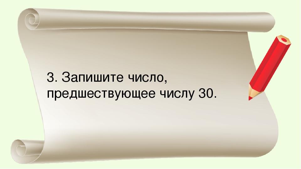 3. Запишите число, предшествующее числу 30.