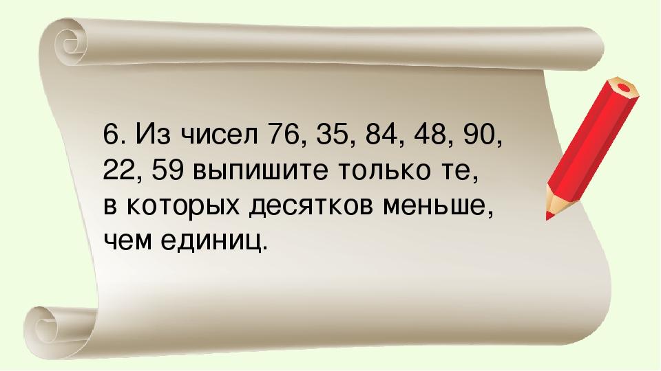 6. Из чисел 76, 35, 84, 48, 90, 22, 59 выпишите только те, в которых десятков...