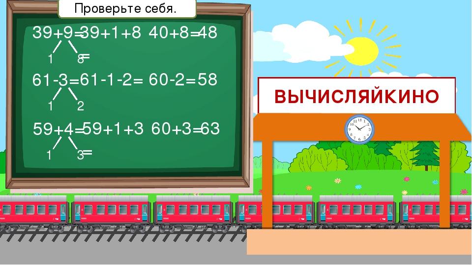 ВЫЧИСЛЯЙКИНО 39+9= 1 8 39+1+8= 40+8= 48 61-3= 59+4= 1 2 61-1-2= 60-2= 58 1 3...