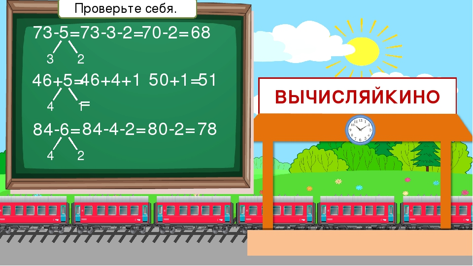 ВЫЧИСЛЯЙКИНО 73-5= 3 2 73-3-2= 70-2= 68 46+5= 84-6= 4 1 46+4+1= 50+1= 51 4 2...