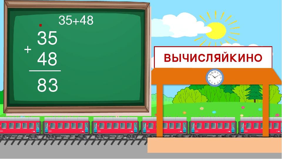 ВЫЧИСЛЯЙКИНО 35+48 35 48 + 3 . 8